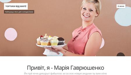 Шаблон Тортики від Марії