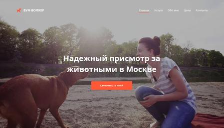 Шаблон для сервиса по выгулу собак