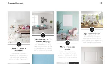 Шаблон Блогу про Декор