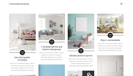 Шаблон для блога о интерьере