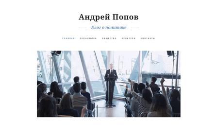Шаблон для блога о политике