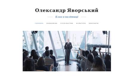 Шаблон Політичного блогу