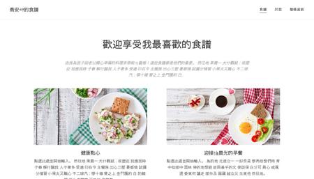 烹飪網站模板