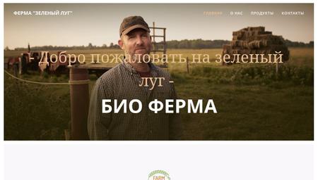 Шаблон для фермерского хозяйства