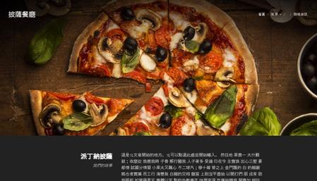 派丁納披薩餐廳模板