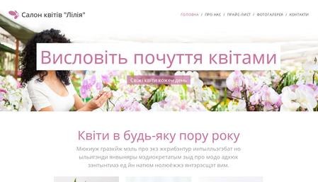 """Шаблон салону квітів """"Лілія"""""""
