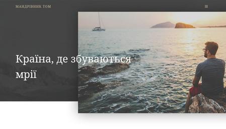 Шаблон Сайту о Подорожах
