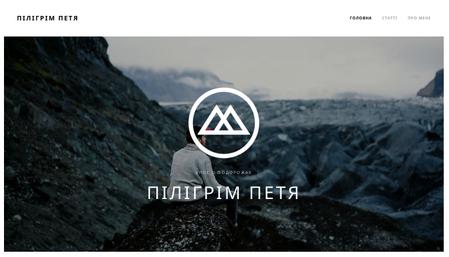 Шаблон Блогу о Подорожах