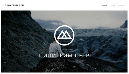 Шаблон для блога о путешествиях