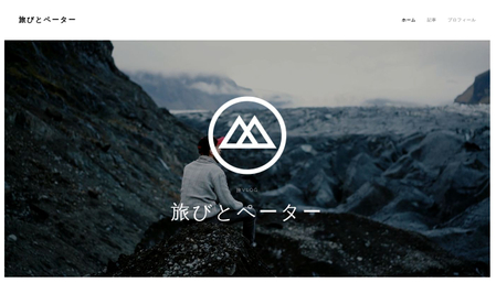 旅動画ブログテンプレート