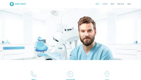 牙醫師模板