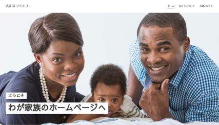 家族サイト テンプレート