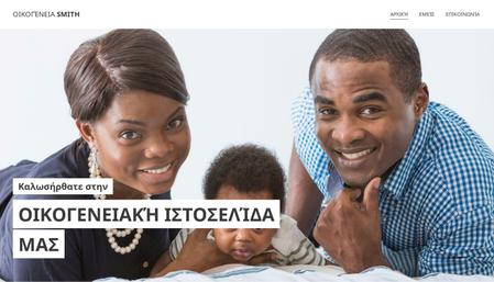 Template οικογενειακής ιστοσελίδας