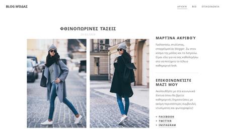 Blog μόδας