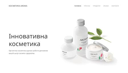 Шаблон косметичного бренду