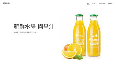 柑橘樹林模板
