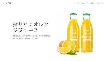 オレンジ 畑 テンプレート