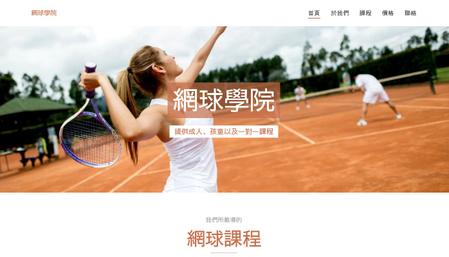 網球學院模板