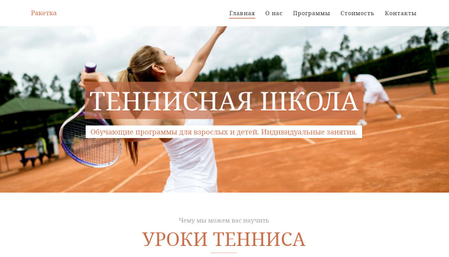 Шаблон для теннисной школы