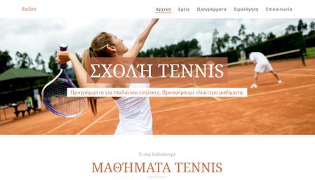 Template Σχολής Tennis